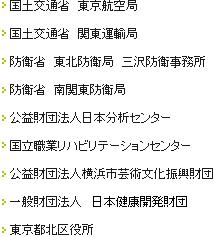 主要取引先/官公庁・特殊法人