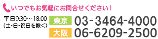 東京03-3464-4000 大阪06-6209-2500
